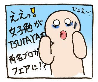ええっ!女子勉がTSUTAYAの有名ブロガーフェアに!?