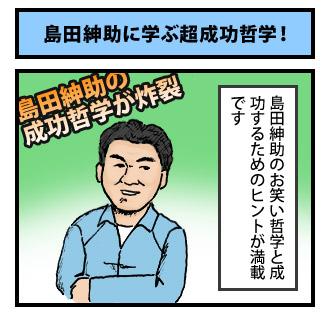 島田紳助に学ぶ超成功哲学! 1コマ目