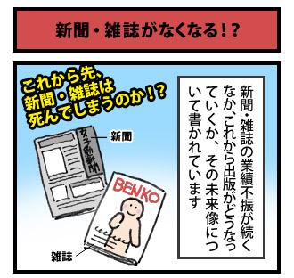 新聞・雑誌がなくなる!? 1コマ目
