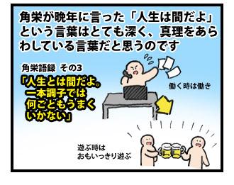 田中角栄に学ぶ天下取りの方法 4コマ目