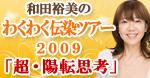 和田裕美のわくわく伝染ツアー2009「超・陽転思考」