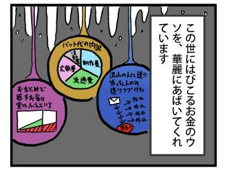 4koma_091218_3.png