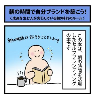 4koma_100601_1.png