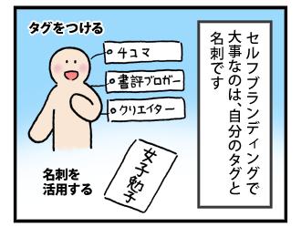 4koma_100601_2.png