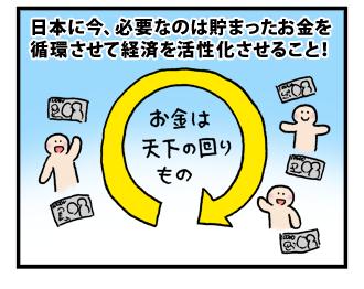 4koma_100617_4.png