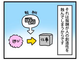 4koma_100720_3.png