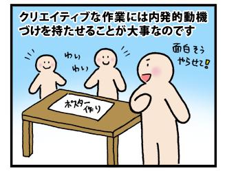 4koma_100720_4.png